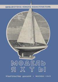Библиотека юного конструктора. Модель яхты — обложка книги.