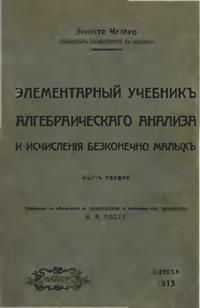 Элементарный учебник алгебраического анализа и исчисления бесконечно малых. Часть первая — обложка книги.