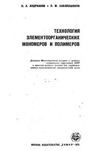 Технология элементоорганических мономеров и полимеров — обложка книги.