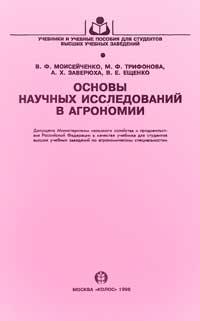 Основы научных исследований в агрономии — обложка книги.