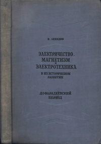 Электричество, магнетизм и электротехника в их истории развития. Дофарадеевский период — обложка книги.