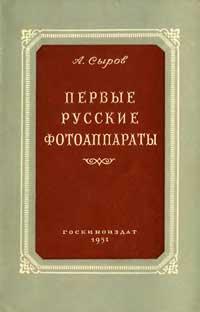 Первые русские фотоаппараты — обложка книги.