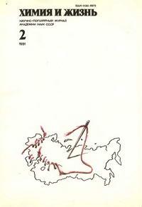 Химия и жизнь №02/1991 — обложка книги.