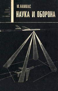 В мире науки и техники. Наука и оборона — обложка книги.