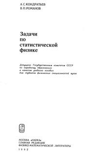 Задачи по статистической физике — обложка книги.
