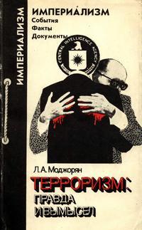 Империализм: События. Факты. Документы. Терроризм: правда и вымысел — обложка книги.