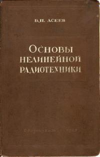 Основы нелинейной радиотехники — обложка книги.