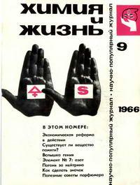 Химия и жизнь №09/1966 — обложка книги.
