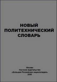 Новый политехнический словарь — обложка книги.