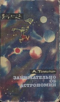 Эврика. Занимательно об астрономии — обложка книги.