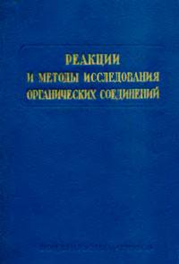 Реакции и методы исследования органических соединений. Том 20 — обложка книги.