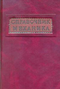 Справочник механика машиностроительного завода. Т. 2 — обложка книги.