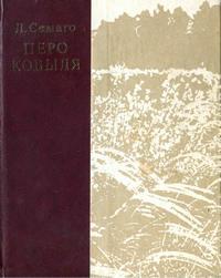Перо ковыля — обложка книги.