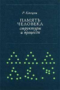 Память человека. Cтруктуры и процессы — обложка книги.