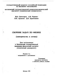 Сборник задач по физике (электричество и оптика) — обложка книги.