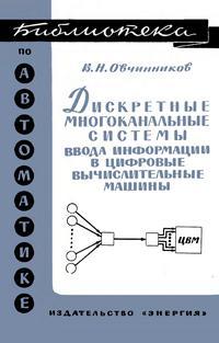 Библиотека по автоматике, вып. 290. Дискретные многоканальные системы ввода информации в цифровые вычислительные машины — обложка книги.