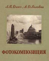 Фотокомпозиция — обложка книги.