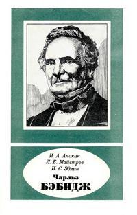 Научно-биографическая литература. Чарльз Бэбидж — обложка книги.