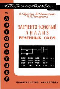 Библиотека по автоматике, вып. 210. Элементо-кодовый анализ релейных схем — обложка книги.
