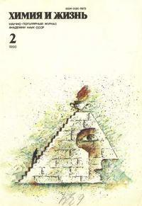 Химия и жизнь №02/1990 — обложка книги.