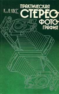 Практическая стереофотография — обложка книги.