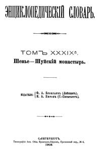 Энциклопедический словарь. Том XXXIX А — обложка книги.