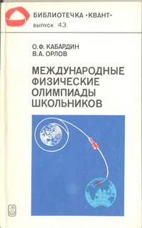 """Библиотечка """"Квант"""". Выпуск 43. Международные физические олимпиады школьников — обложка книги."""