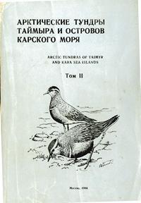 Арктические тундры Таймыра и островов Карского моря. Том 2 — обложка книги.