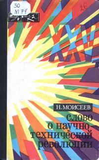 Эврика. Слово о научно-технической революции — обложка книги.