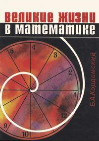 Великие жизни в математике — обложка книги.
