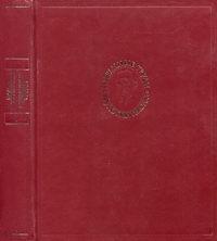 Б. Понтекорво. Избранные труды. Том 1. Научные статьи — обложка книги.