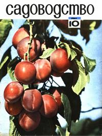 Садоводство №10/1967 — обложка книги.