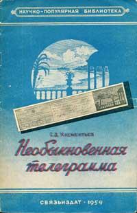 Необыкновенная телеграмма — обложка книги.