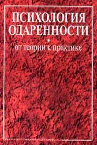 Психология одаренности. От теории к практике — обложка книги.