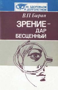 Зрение - дар бесценный: Советы офтальмолога юному спортсмену — обложка книги.