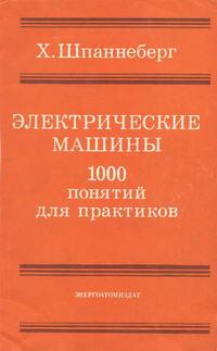 Электрические машины. 1000 понятий для практиков. Справочник — обложка книги.