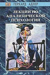Лекции по аналитической психологии — обложка книги.