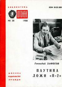 "Библиотека ""Огонек"" №38. Паутина лжи ""П-2"" — обложка книги."
