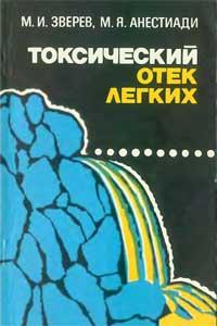Токсический отек легких — обложка книги.