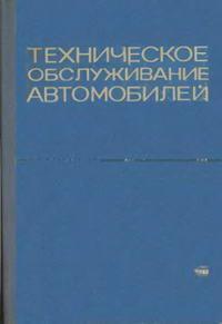Техническое обслуживание автомобилей — обложка книги.