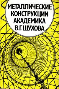Металлические конструкции академика В. Г. Шухова — обложка книги.