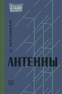 Массовая радиобиблиотека. Вып. 637. Антенны — обложка книги.