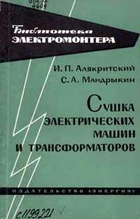 Библиотека электромонтера, выпуск 144. Сушка электрических машин и трансформаторов — обложка книги.