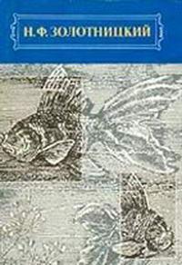 Аквариум любителя — обложка книги.