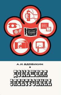 Массовая радиобиблиотека. Вып. 900. Домашняя электроника — обложка книги.