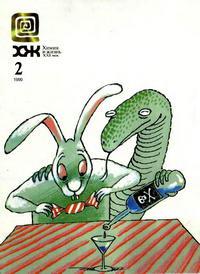 Химия и жизнь №02/1999 — обложка книги.