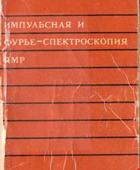 Импульсная и фурье-спектроскопия ЯМР — обложка книги.