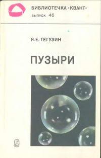 """Библиотечка """"Квант"""". Выпуск 46. Пузыри — обложка книги."""