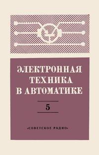 Электронная техника в автоматике. Выпуск 5 — обложка книги.