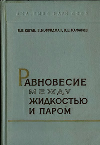 Равновесие между жидкостью и паром. Книга 2 — обложка книги.